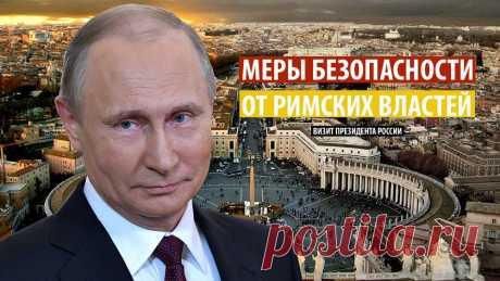 Визит президента РФ заставил римские власти особо обезопасить город | Листай.ру ✪ Портал новостей
