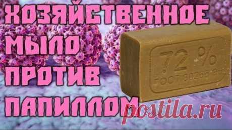 Хозяйственное мыло от папиллом четыре рецепта!