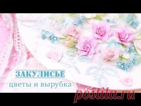 ЗАКУЛИСЬЕ (22.2): как я делаю розы, бутоны роз, цветочные веточки из фома и вырубку / Скрапбукинг