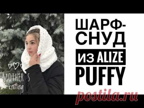 Шарф-снуд из Alize Puffy руками. Мастер-класс от Mother's Knitting
