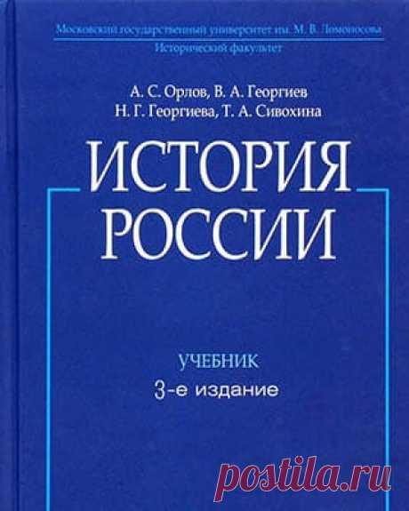 История России — Орлов А.С. 2-е и 3-е издание скачать | 100PDF