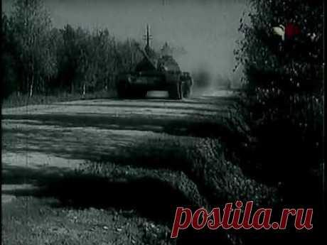 И танки наши быстры - 4 - YouTube