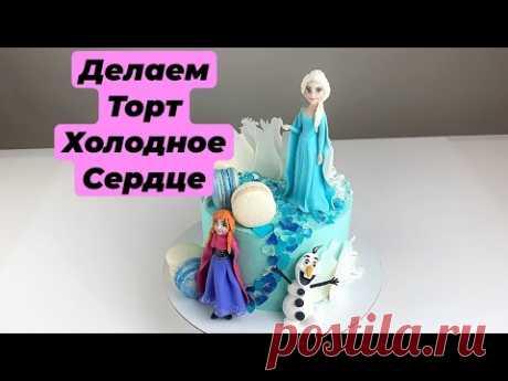 """🎂Делаем торт «Холодное сердце""""/How to make frozen cake 🎂"""