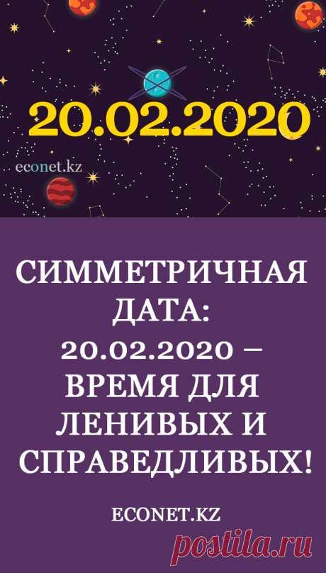 Симметричная Дата: 20.02.2020 – Время для ленивых и справедливых!  Это портал, для тех, кто ждёт знака. Для тех, кто хочет поддержки или толчка: от ангелов, союзников, пространства и времени.