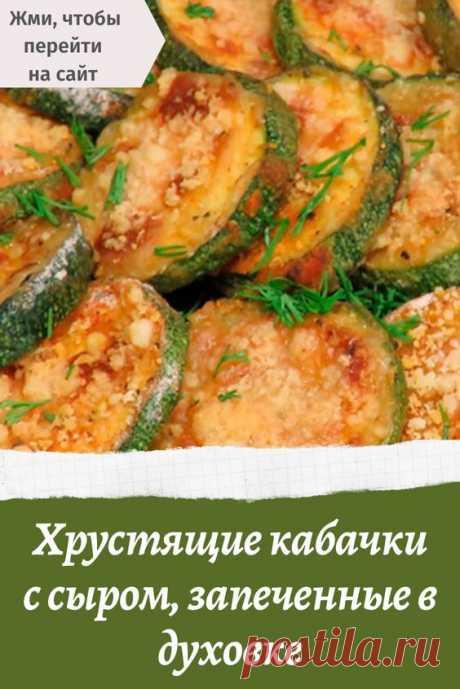А сегодня предлагаем вам три вкусных варианта, как приготовить кабачки с помидорами и сыром в духовке.