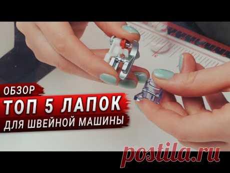 ТОП 5 самых полезных лапок для швейной машины. Обзор лапок PFAFF (пфафф)