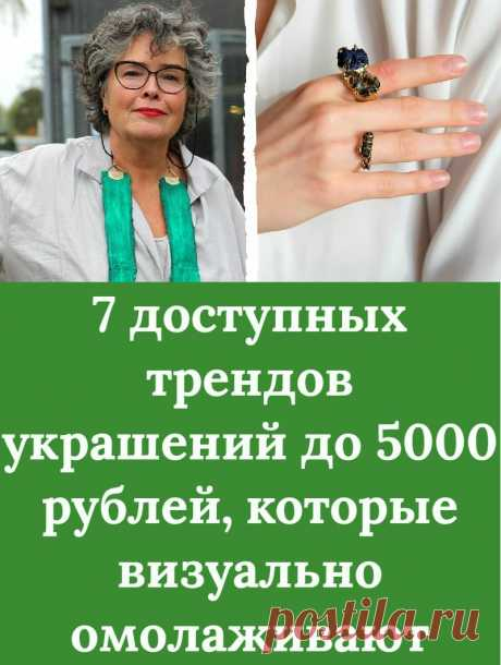 7 доступных трендов украшений до 5000 рублей, которые визуально омолаживают