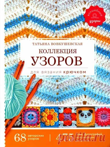 """Фантастическая Страна """"Рукоделия""""+++"""