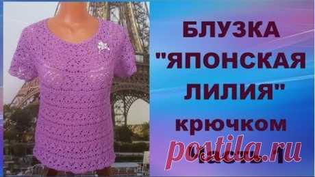 "Блузка""Японская лилия""крючком.Часть 1.МК для начинающих.Blouse""Japanese Lily""crochet.Part 1."