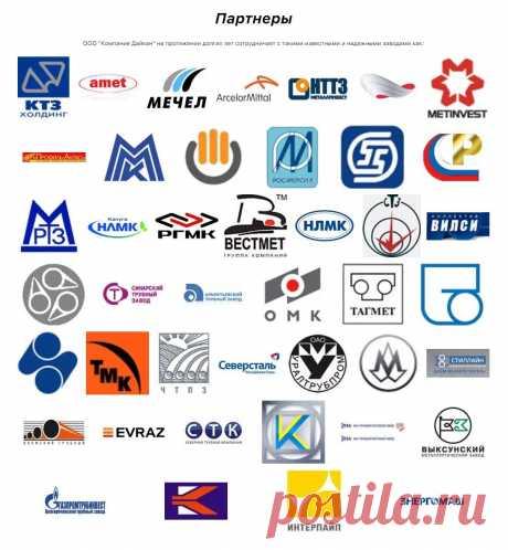 """Партнеры  ООО """"Компания Дайкан"""" на протяжении долгих лет сотрудничает с такими известными и надежными заводами"""