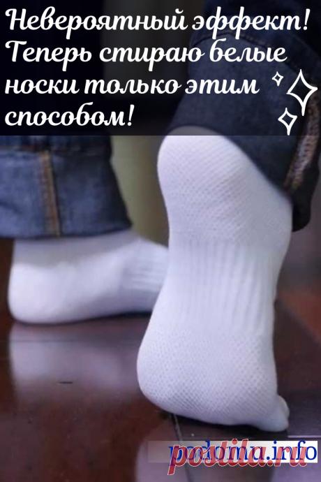 Как и чем отстирать белые носки от грязи в домашних условиях. В данной статье мы поговорим о том, как отбелить некогда белые носки в домашних условиях и расскажем о самых эффективных методах борьбы с пятнами грязи на них, сопроводив всё это подробными фото и видео.