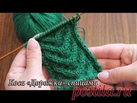 Узор широкий и узкий Колосок спицами или Косы для вязания сверху вниз (knit pattern - spit knitting) - YouTube