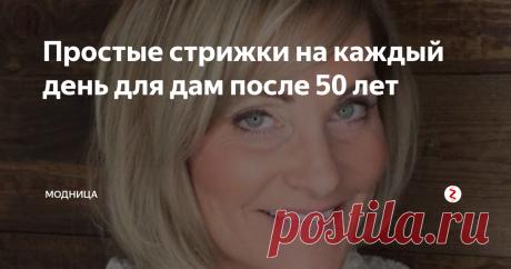 Простые стрижки на каждый день для дам после 50 лет | модница | Яндекс Дзен