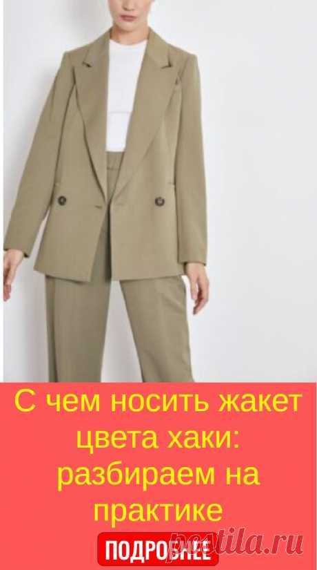 С чем носить жакет цвета хаки: разбираем на практике