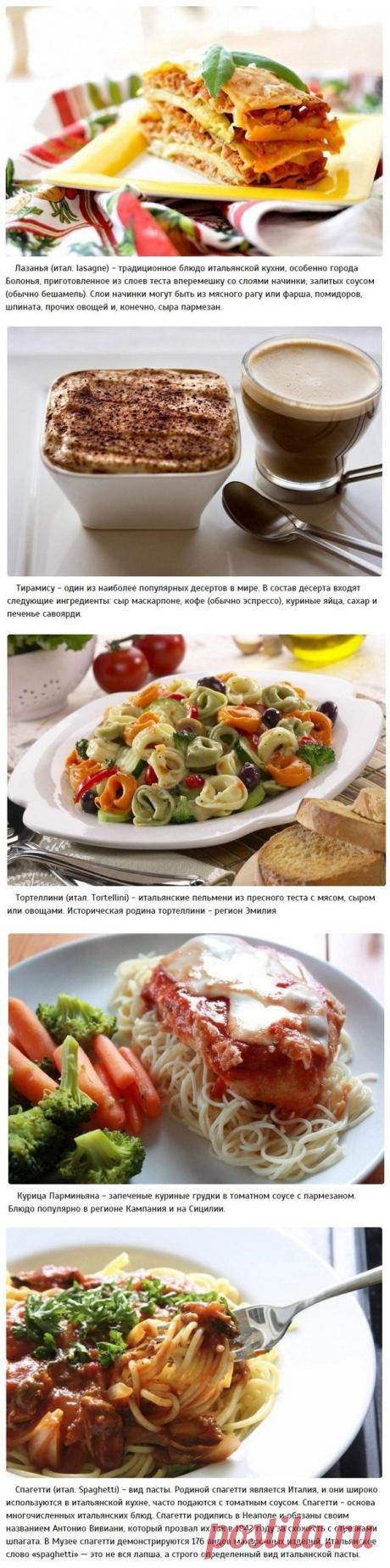 9 невероятно вкусных блюд итальянской кухни