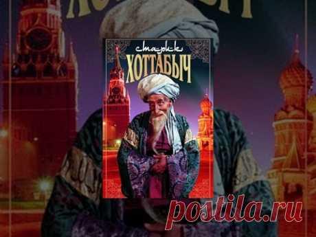 Старик Хоттабыч (советский фильм для детей)