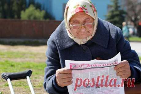 На пенсионерах сэкономят 550 млрд. рублей