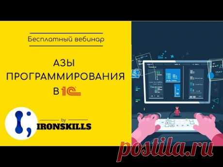 Азы программирования в 1С за 3 часа