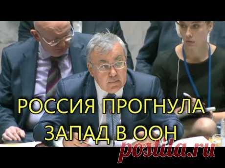 РОССИЯ ПОКАЗАЛА ЗАПАДУ КТО ГЛАВНЫЙ | ОСОБЕННОЕ ЗАСЕДАНИЕ СОВБЕЗА ООН