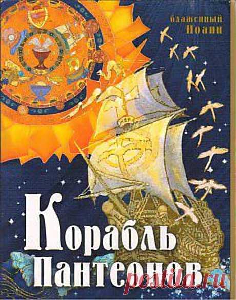 Корабль пантеонов - Откровения божеств - Книги блаженного Иоанна