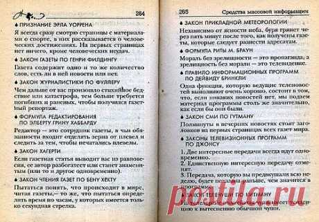 Сергей Анатольевич — «Совр. энц. афоризмов 132.jpg» на Яндекс.Фотках