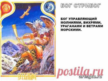 Славянские Боги — Бог Стрибог Стрибог - в восточнославянской мифологии бог ветра. Имя Стрибога восходит к древнему корню «стрег», что означает «старший», «дядя по отцу».