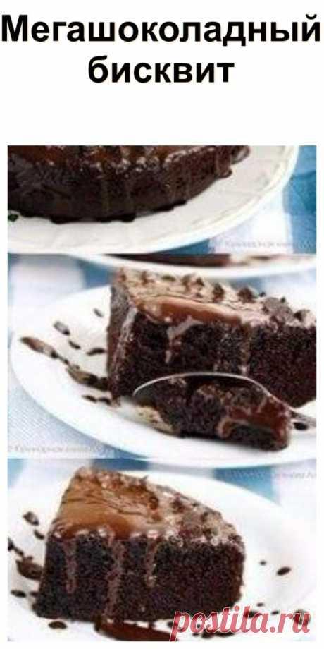 Мегашоколадный бисквит - Женский сайт Быстрый и безумно вкусный рецепт шоколадного десерта. Готовый мегашоколадный бисквит можно покрыть шоколадной глазурью илилюбым кремом . Но он будет вкусен и просто так. Ингредиенты для приготовления мегашоколадного бисквита: мука —1 стакан сахарный песок —1 стакан какао-порошок —1/2 стакана молоко —1 стакан яйцо — 2 штуки растительное масло —50 мл разрыхлитель — 1 упаковка(11 г) […]