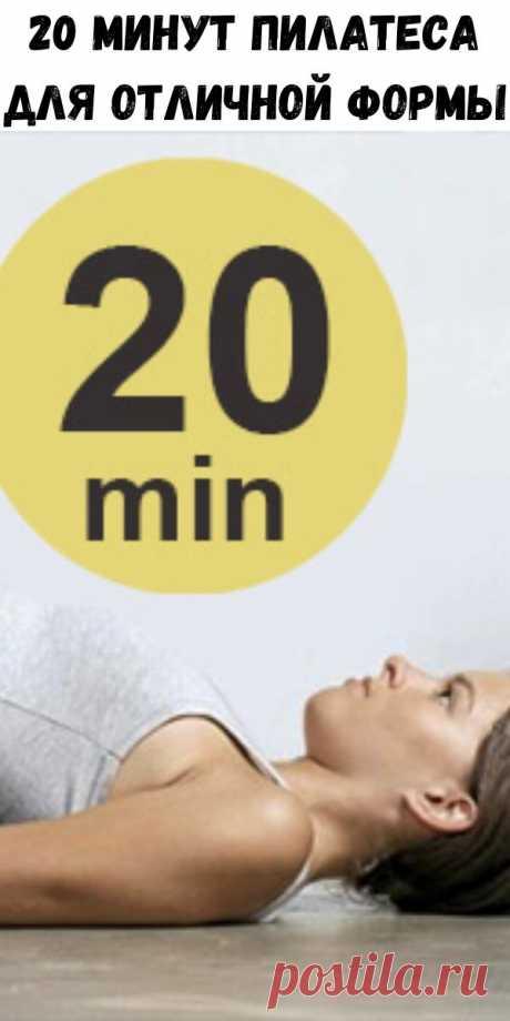 20 минут пилатеса для отличной формы - Стильные советы