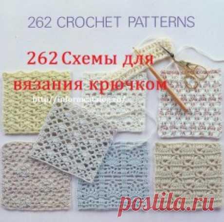 262 Схемы для вязания крючком. | Ниточка