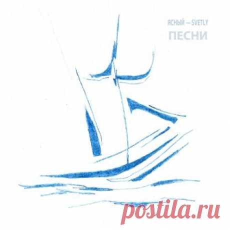 Ясный - Svetly — ПЕСНИ - METICULOUS MIDGETS - сетевой арт-лейбл, интернет-радио