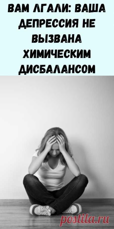 Вам лгали: ваша депрессия не вызвана химическим дисбалансом. Это аллергическая реакция на воспаление! - Упражнения и похудение