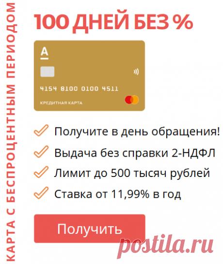 6 вариантов оформить Моментальную кредитную карту Наверняка!