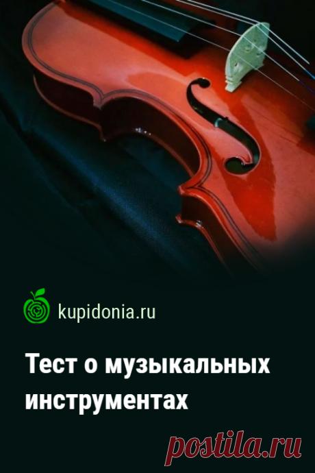 Тест о музыкальных инструментах. Интересный познавательный тест из музыкальной серии. Проверьте свои знания!