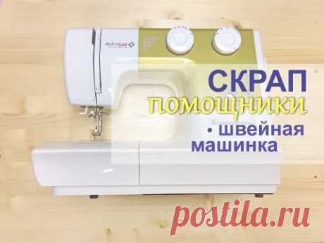 СКРАП ПОМОШНИКИ  Швейная машинка для скрапбукинга