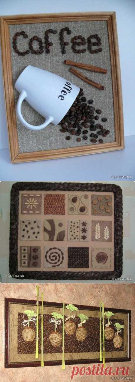 Поделки своими руками - Идеи поделок из кофейных зерен своими руками (35 фото)