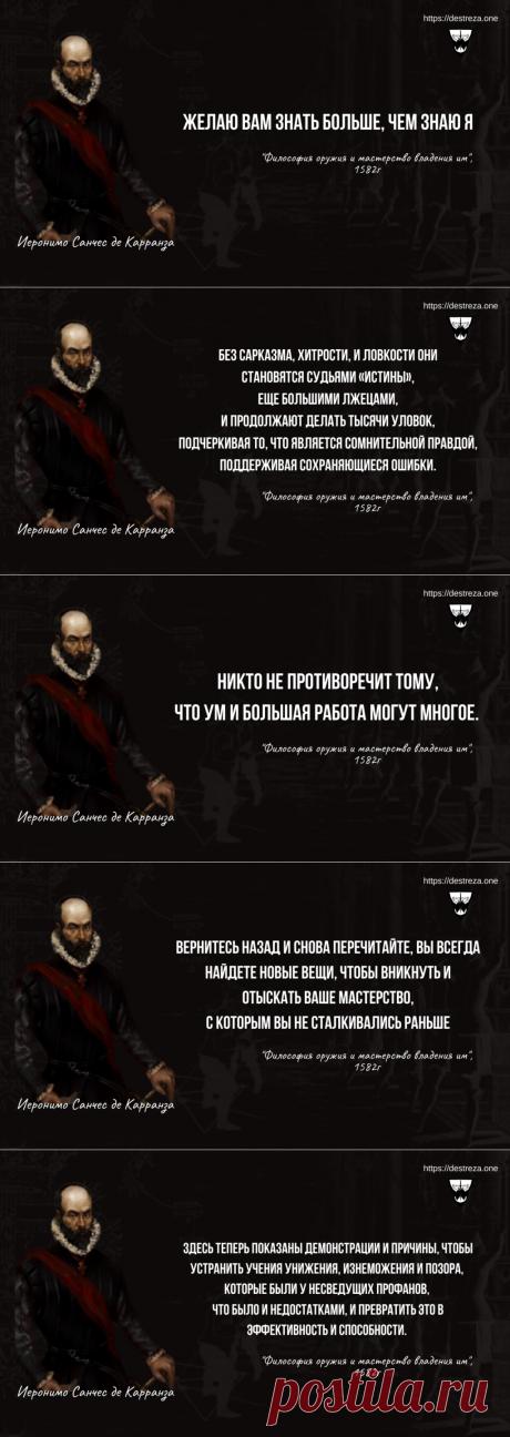 """Иеронимо де Карранза """"Философия оружия"""" (Цитаты) • ДЕСТРЕЗА АЧИНЕЧ"""