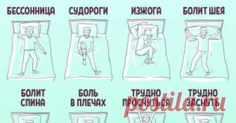 Никакой изжоги и судорог: 9 проблем со сном, от которых ты избавишься уже сегодня!  Полна сил и энергии!