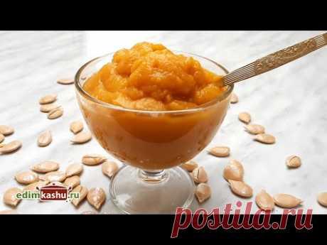 Как приготовить ТЫКВЕННОЕ ПЮРЕ. Для выпечки, заморозки и детского питания. How to make pumpkin puree