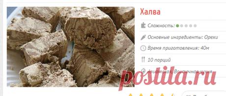 Халва / Конфеты / TVCook: пошаговые рецепты с фото