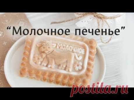 """Мыло """"Молочное печенье"""""""