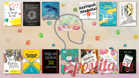 13 books about creative thinking Useful articles on self-development, creativity, business, a healthy lifestyle and about everything on light, and also articles for parents — every day.