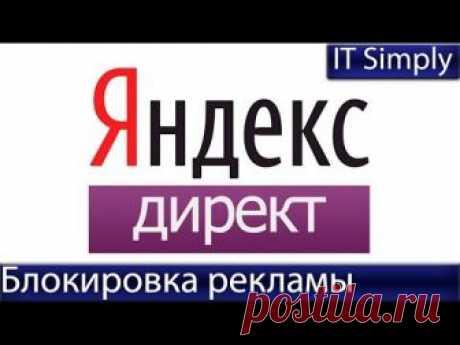 Как убрать рекламу Яндекс.Директ