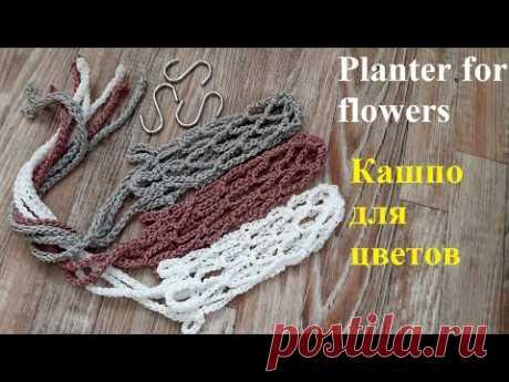 Кашпо для цветов. Planter for flowers.