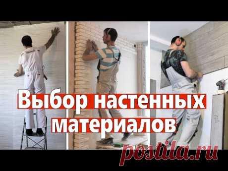 Выбор стеновых материалов. Обои, покраска, жидкие обои, декоративный кирпич, панели и т.д.