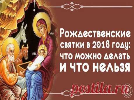 Рождественские Святки : что нельзя, а что можно и нужно делать во время Святок