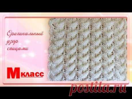 Оригинальный узор спицами | Clove Stitch