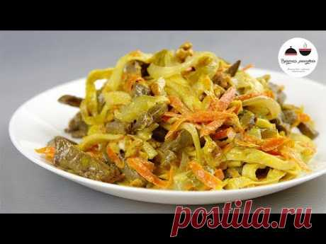 Салат с печенью ЗАГАДОЧНЫЙ Улетает первым со стола! - YouTube
