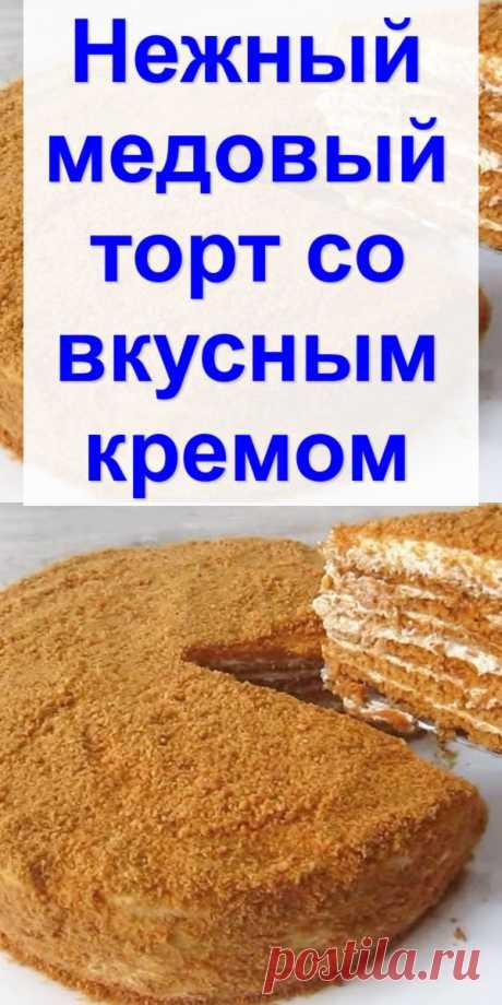 Нежный медовый торт со вкусным кремом - Готовим с нами Медовик с пропитанными коржами и со сливочно-сметанным кремом пользуется большой популярностью среди моих знакомых. Торт получается очень нежным и вкусным, прямо тает во рту. Эта выпечка непременно понравится Вам и Вашим близким, советую попробовать приготовить. Количество продуктов рассчитано для торта с шестью коржами, диаметром 18 см. Ингредиенты Для коржей: Мука пшеничная — 230 г Мед […]