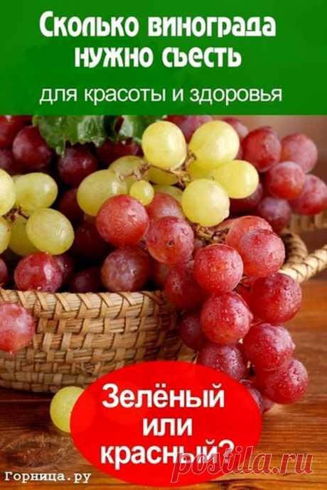 Какой виноград может улучшить Ваше здоровье и внешний вид