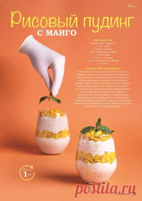 Рисовый пудинг с манго